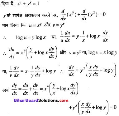 Bihar Board 12th Maths Model Question Paper 2 in Hindi SAQ Q9