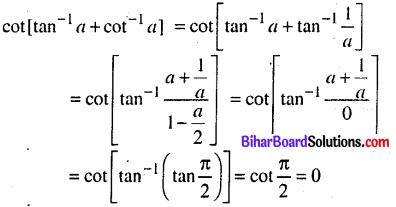 Bihar Board 12th Maths Model Question Paper 3 in English Medium - 8