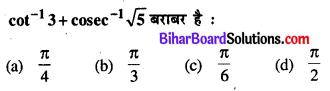 Bihar Board 12th Maths Model Question Paper 3 in Hindi MCQ Q8