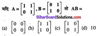 Bihar Board 12th Maths Model Question Paper 3 in Hindi MCQ Q9