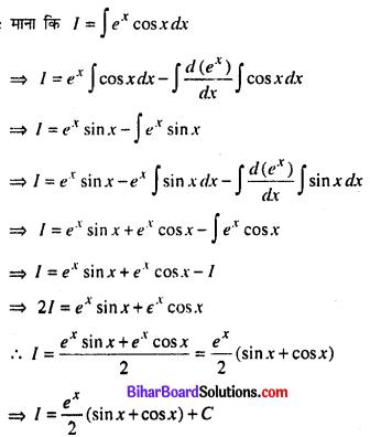 Bihar Board 12th Maths Model Question Paper 3 in Hindi SAQ Q13