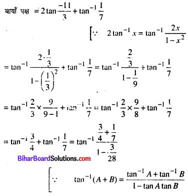 Bihar Board 12th Maths Model Question Paper 3 in Hindi SAQ Q3.1