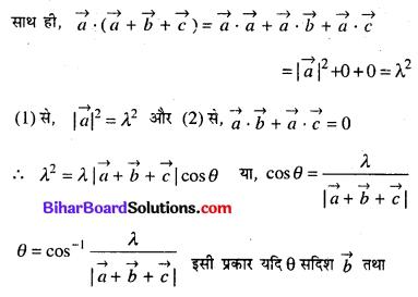 Bihar Board 12th Maths Model Question Paper 3 in Hindi SAQ Q30.1