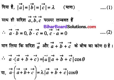Bihar Board 12th Maths Model Question Paper 3 in Hindi SAQ Q30