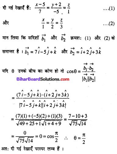 Bihar Board 12th Maths Model Question Paper 3 in Hindi SAQ Q31.1