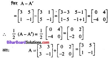 Bihar Board 12th Maths Model Question Paper 3 in Hindi SAQ Q5.1
