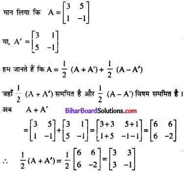 Bihar Board 12th Maths Model Question Paper 3 in Hindi SAQ Q5