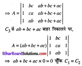 Bihar Board 12th Maths Model Question Paper 3 in Hindi SAQ Q6.2