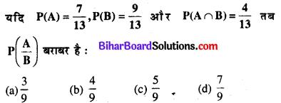 Bihar Board 12th Maths Model Question Paper 4 in Hindi MCQ Q46
