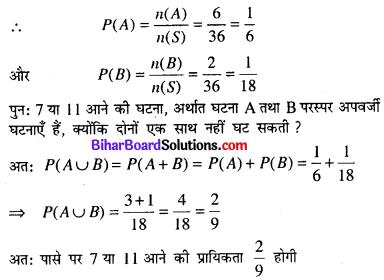 Bihar Board 12th Maths Model Question Paper 4 in Hindi SAQ Q22