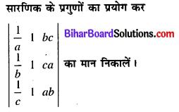 Bihar Board 12th Maths Model Question Paper 4 in Hindi SAQ Q25