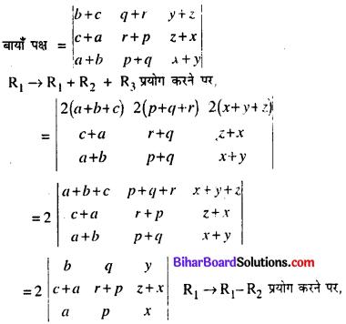 Bihar Board 12th Maths Model Question Paper 4 in Hindi SAQ Q7.1