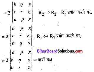Bihar Board 12th Maths Model Question Paper 4 in Hindi SAQ Q7.2