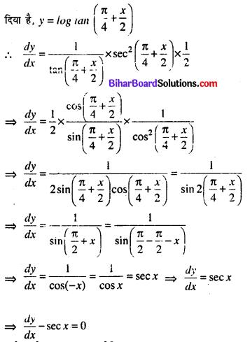 Bihar Board 12th Maths Model Question Paper 4 in Hindi SAQ Q8