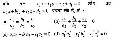 Bihar Board 12th Maths Model Question Paper 5 in Hindi MCQ Q42