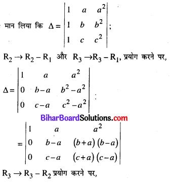 Bihar Board 12th Maths Model Question Paper 5 in Hindi SAQ Q10