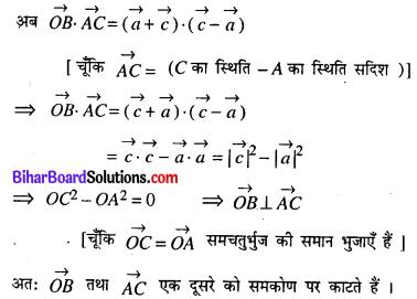 Bihar Board 12th Maths Model Question Paper 5 in Hindi SAQ Q16.1