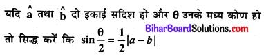 Bihar Board 12th Maths Model Question Paper 5 in Hindi SAQ Q17