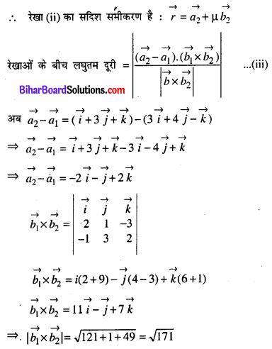 Bihar Board 12th Maths Model Question Paper 5 in Hindi SAQ Q20.2