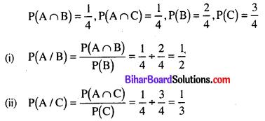 Bihar Board 12th Maths Model Question Paper 5 in Hindi SAQ Q21