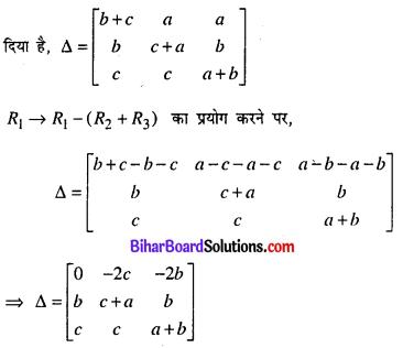 Bihar Board 12th Maths Model Question Paper 5 in Hindi SAQ Q23.1
