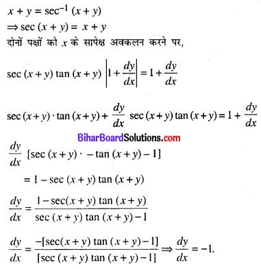 Bihar Board 12th Maths Model Question Paper 5 in Hindi SAQ Q24