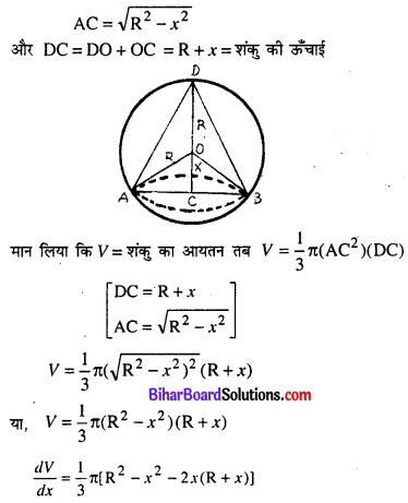 Bihar Board 12th Maths Model Question Paper 5 in Hindi SAQ Q26