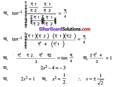 Bihar Board 12th Maths Model Question Paper 5 in Hindi SAQ Q3.2