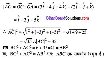 Bihar Board 12th Maths Model Question Paper 5 in Hindi SAQ Q30.1