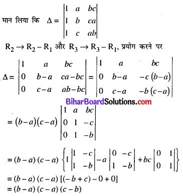 Bihar Board 12th Maths Model Question Paper 5 in Hindi SAQ Q6