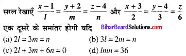 Bihar Board 12th Maths Objective Answers Chapter 11 त्रि-विमीय ज्यामिति Q10