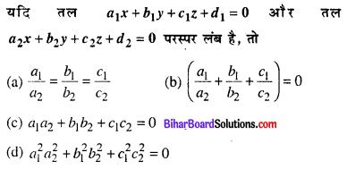Bihar Board 12th Maths Objective Answers Chapter 11 त्रि-विमीय ज्यामिति Q46