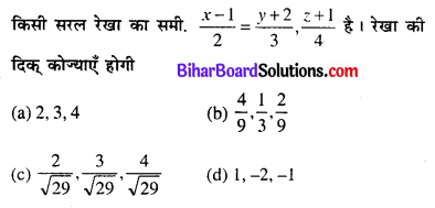 Bihar Board 12th Maths Objective Answers Chapter 11 त्रि-विमीय ज्यामिति Q9
