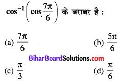 Bihar Board 12th Maths Objective Answers Chapter 2 प्रतिलोम त्रिकोणमितीय फलन Q2