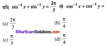 Bihar Board 12th Maths Objective Answers Chapter 2 प्रतिलोम त्रिकोणमितीय फलन Q46