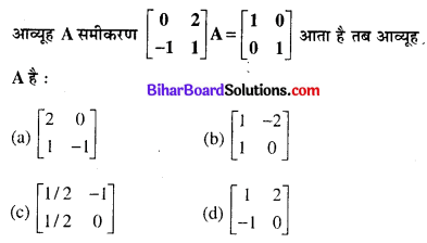 Bihar Board 12th Maths Objective Answers Chapter 3 आव्यूह Q1