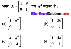 Bihar Board 12th Maths Objective Answers Chapter 3 आव्यूह Q21
