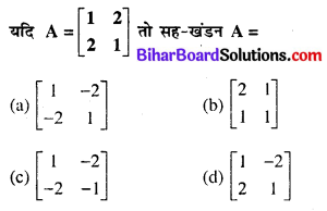 Bihar Board 12th Maths Objective Answers Chapter 3 आव्यूह Q40