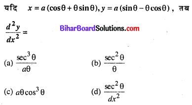 Bihar Board 12th Maths Objective Answers Chapter 5 सांतत्य तथा अवकलनीयता Q3