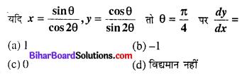 Bihar Board 12th Maths Objective Answers Chapter 5 सांतत्य तथा अवकलनीयता Q56
