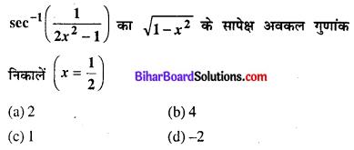 Bihar Board 12th Maths Objective Answers Chapter 5 सांतत्य तथा अवकलनीयता Q60
