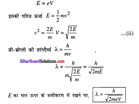 Bihar Board 12th Physics Model Question Paper 1 in Hindi - 11