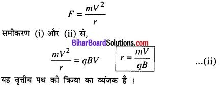Bihar Board 12th Physics Model Question Paper 1 in Hindi - 13
