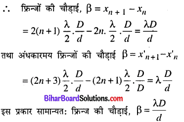 Bihar Board 12th Physics Model Question Paper 1 in Hindi - 22