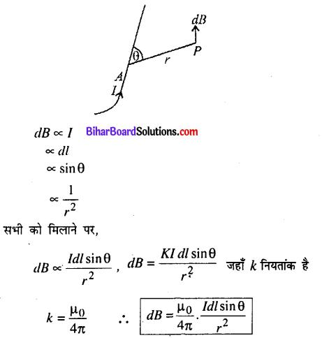 Bihar Board 12th Physics Model Question Paper 1 in Hindi - 25