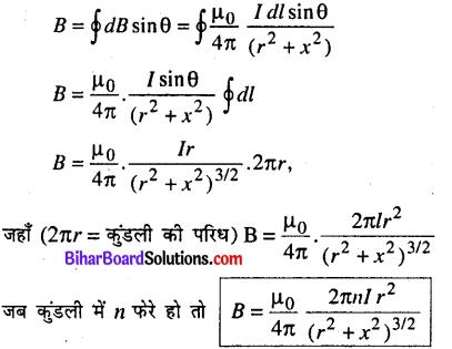 Bihar Board 12th Physics Model Question Paper 1 in Hindi - 28