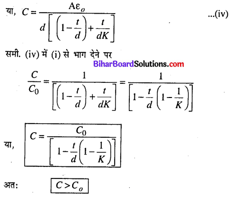 Bihar Board 12th Physics Model Question Paper 2 in Hindi - 17