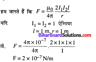 Bihar Board 12th Physics Model Question Paper 2 in Hindi - 21