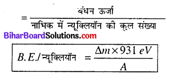 Bihar Board 12th Physics Model Question Paper 2 in Hindi - 7