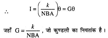Bihar Board 12th Physics Model Question Paper 3 in Hindi - 13